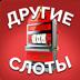 Грати азартні ігри онлайн безплатно казино